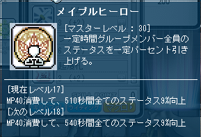 MapleStory_2012_0203_141849_914.png