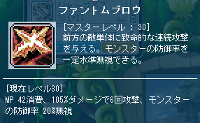 MapleStory_2012_0208_070218_363.png