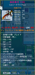 MapleStory_2012_0208_070233_997.png
