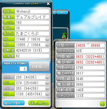 MapleStory_2012_0208_070306_688.png