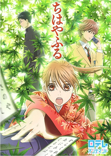 chihayafuru-video-market.jpg