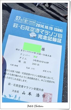 20141019石見 (60)