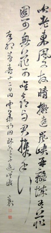 「遊嵯峨七絶」