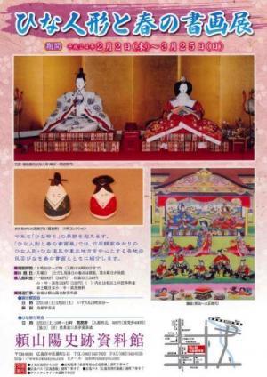 「ひな人形と春の書画展」