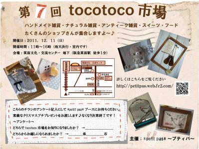 tocotoco7_20111123082011.jpg