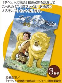 映画『チベット犬物語 ~金色のドージェ~』プレゼント