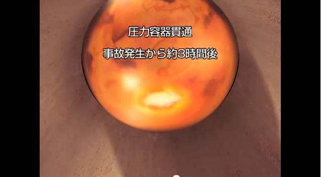 炉心溶融3