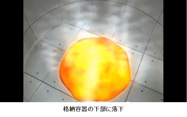 炉心溶融4
