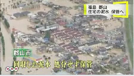 郡山市洪水3