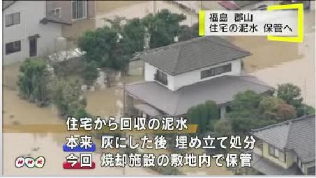 郡山市洪水4