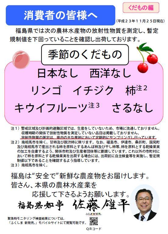 福島新発売2
