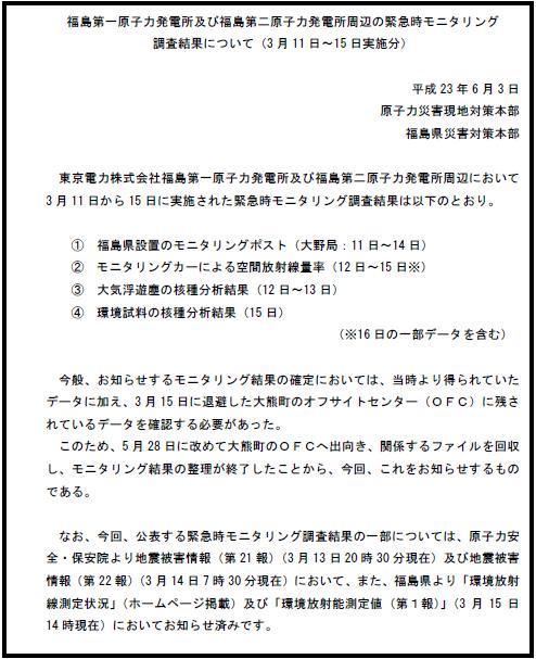 福島県犯罪2