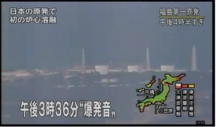 日本の原発で初の炉心溶融1