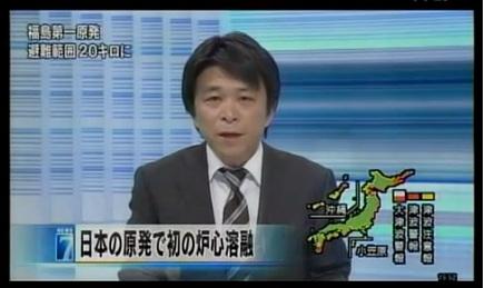 日本の原発で初の炉心溶融