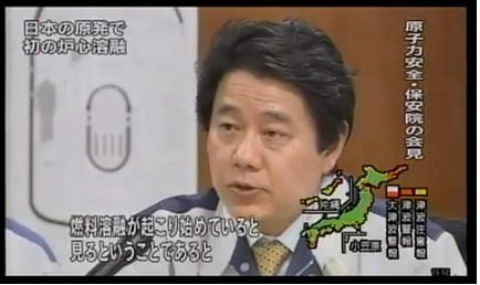 日本の原発で初の炉心溶融2