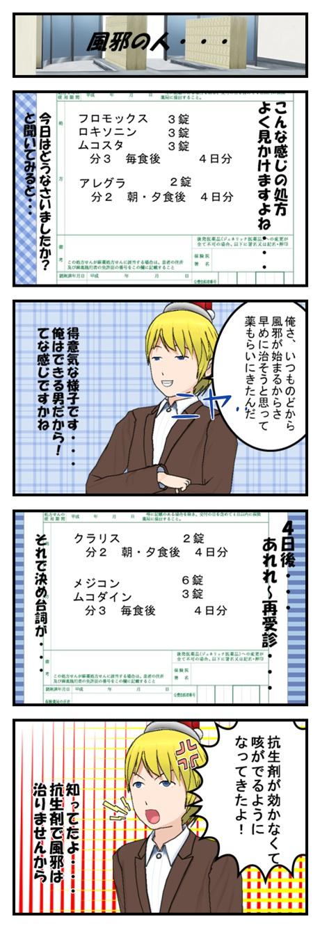 風邪ひきさんっ!!