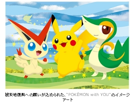 """POKÉMON with YOU""20120303"