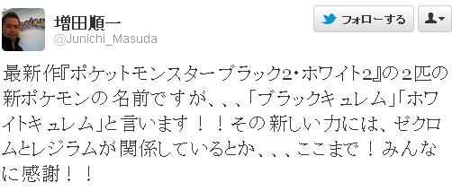 増田さん20120226