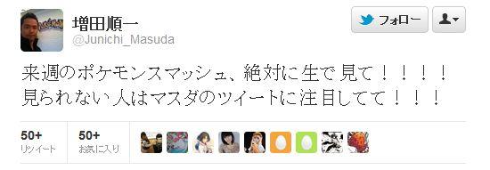 増田さんのツイート20120220