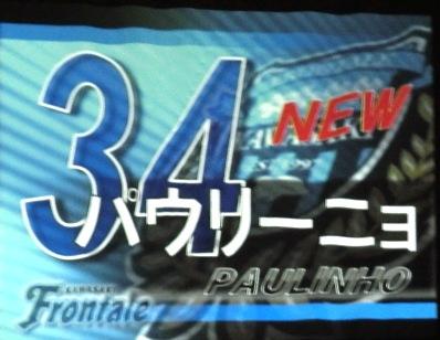 パウリーニョ34
