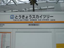 スカイツリー駅2