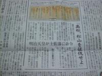 1.27四国新聞