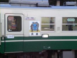 電車なまはげ