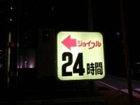 ジョイフル2