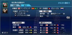 カサ大海戦1日目