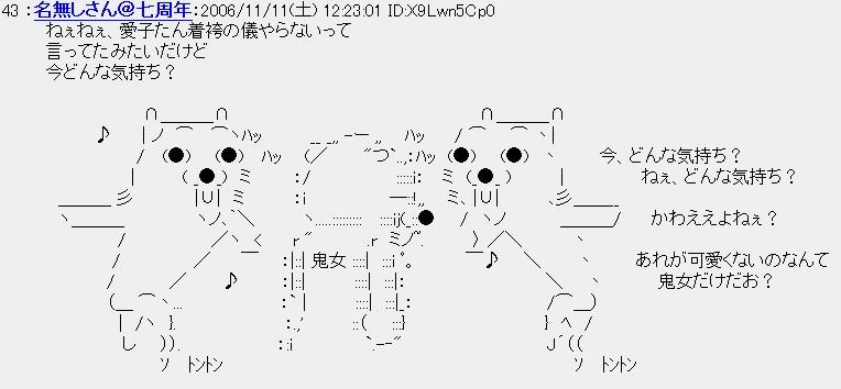 着袴レス43