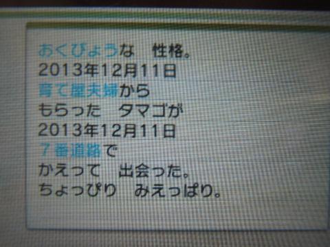 DSCN0615_convert_20140205155232.jpg