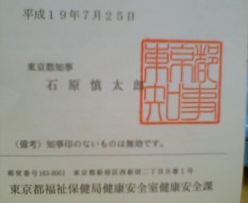 調理師試験合格通知書