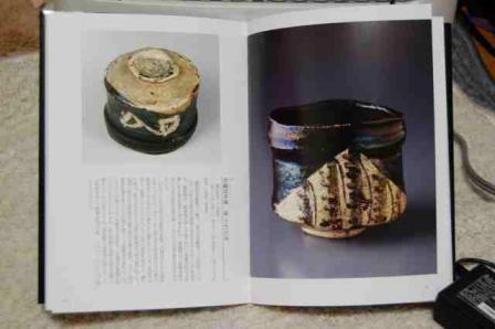 黒織部茶碗 銘 うたたね 桃山時代