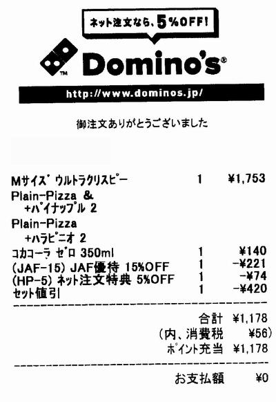 ドミノピザのレシート
