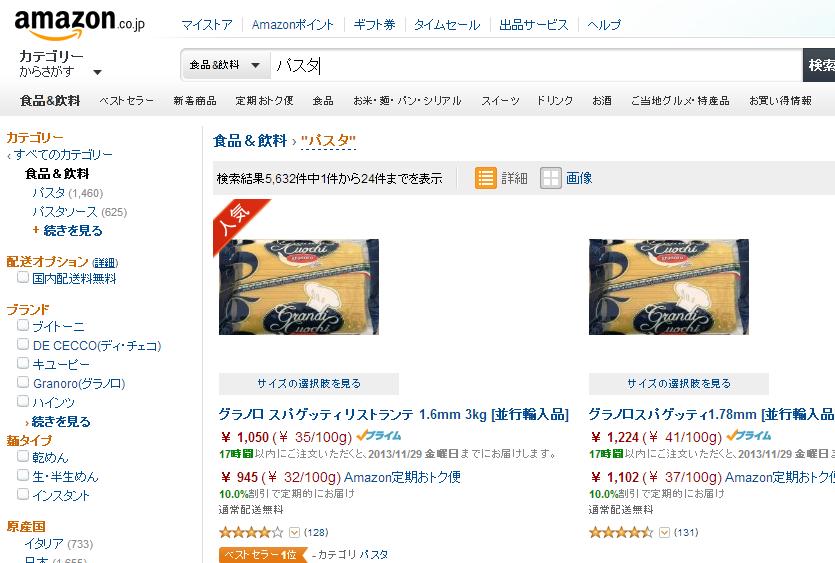Amazonのパスタ3kg