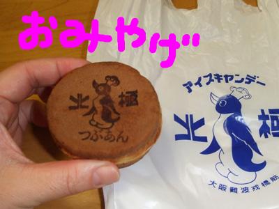 snap_pokupokutakotama_201240162622.jpg