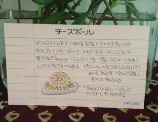 チーズボールのレシピ