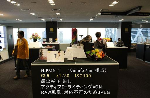 ニコン1 サンプル写真