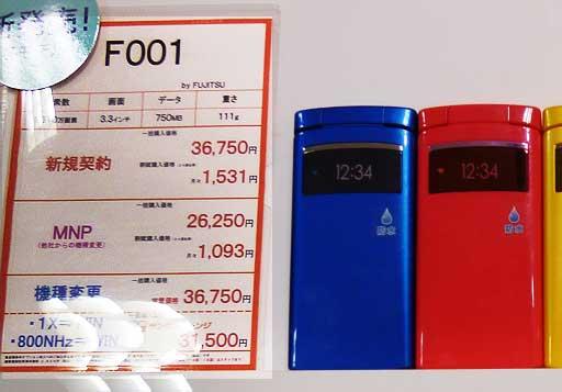 サンクスチェンジ 富士通 F001 機種変更料金