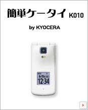 簡単ケータイ K010(KYOCERA)