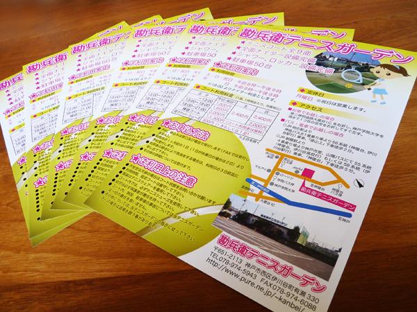 kanbei201401.jpg