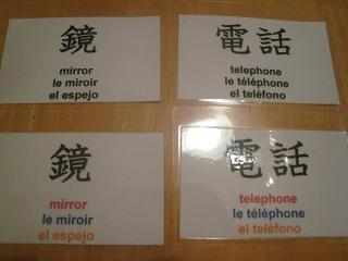 kanji-card-01.jpg