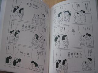 langue-chinese01.jpg