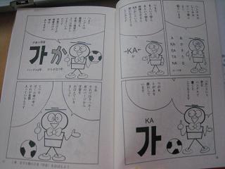 langue-coreen01.jpg