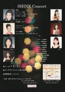 SHINE Concert