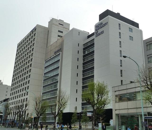 東京理科大