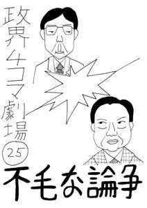 政界4コマ劇場25 不毛な論争