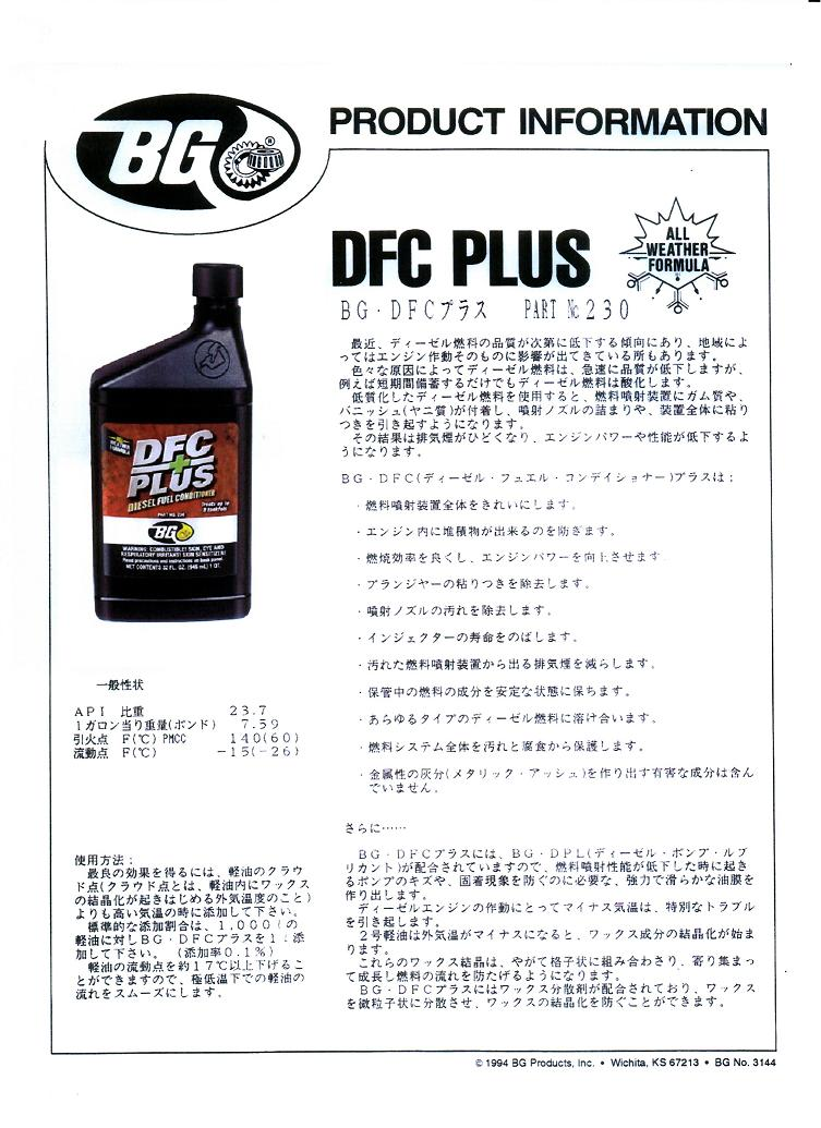 DFCプロダクトインホメ-ション