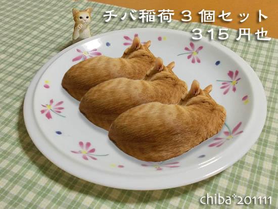 chiba11-11-53x.jpg