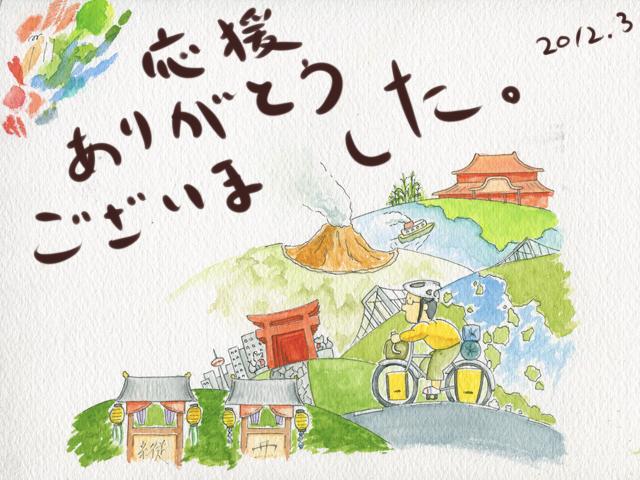 自転車西日本横断